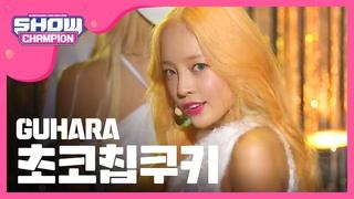 [SHOWCHAMPION] 구하라 (feat.기리보이) - 초코칩쿠키 (GUHARA () - Choco Chip Cookies) l