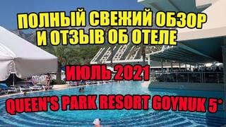 Полный свежий обзор и отзыв об отеле Queen's Park Resort Goynuk 5* 2021 Кемер Турция