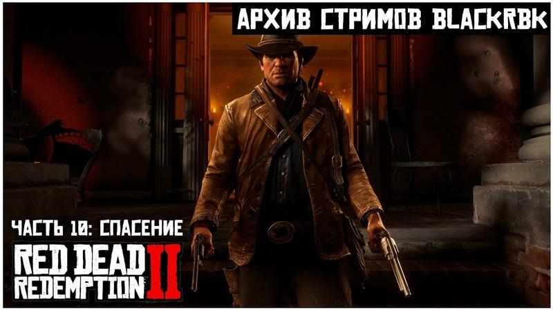 К ЛЕСУ ◉ ОСЕННИЙ RDR 2 10 PC 1080p60