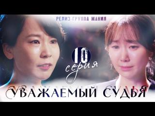 Mania 10/16  720 Уважаемый судья  / Your Honor