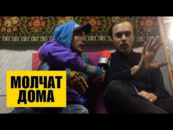 МОЛЧАТ ДОМА интервью в Барановичах