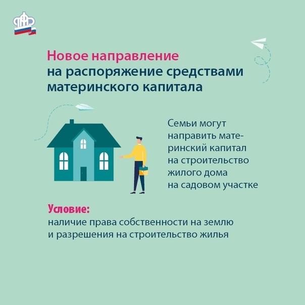 материнский капитал на индивидуальное жилищное строительство
