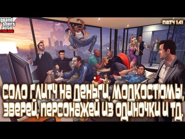 GTA Online на PS4: Глитч на Деньги, Зверей, Модкостюмы, Героев Одиночки и т.д. (Патч 1.41)