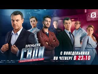 ПРЕМЬЕРА «Свои» смотрите с 17 августа на Пятом канале (тизер-за стволом)