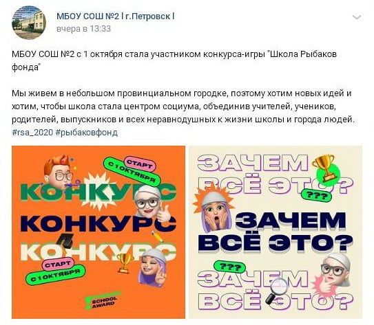 Школа №2 города Петровска участвует во Всероссийском конкурсе