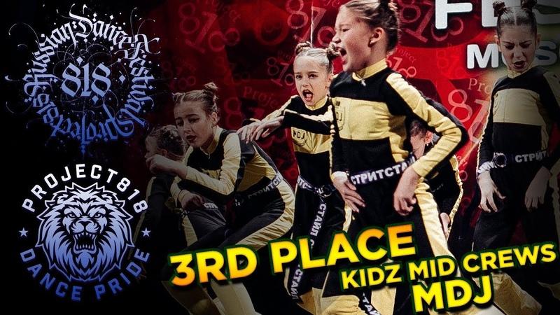 MDJ ✪ 3RD PLACE ✪ KIDZ MID CREWS ✪ RDF18 ✪ Project818 Russian Dance Festival ✪