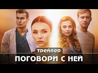 Трейлер сериала (2020) 4 серии
