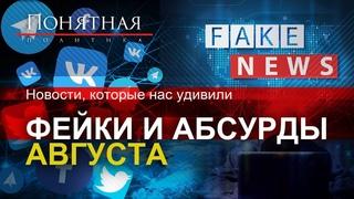 «Перамога» для белорусов, безумство беглых, ложь CNN и ТГ- каналов. Фейки августа. Понятная политика