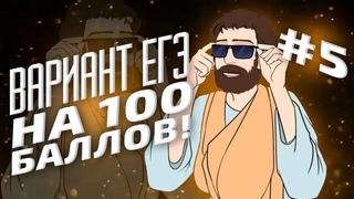 РЕШИМ ВАРИАНТ #5 ФИПИ НА 100 БАЛЛОВ (ЕГЭ МАТЕМАТИКА ПРОФИЛЬ)