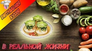 Виртуальная Кухня - выпуск 6   Нефритовые мешочки из игры Genshin Impact в реальной жизни
