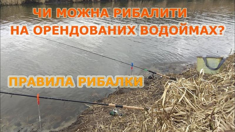 Правила рибалки Чи можна ловити рибу на орендованих водоймах Правила любительської ловлі риби