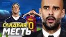 Барселона - Челси СЛАДКАЯ МЕСТЬ. Как Челси закончил золотую эру Барсы