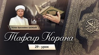 "Тафсир Корана | 29 урок: Сура ""Аль-Бакара"": 44 аят | Устаз Еркинбек Шокай"