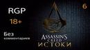 Assassin's Creed ИСТОКИ 18 Прохождение 6 Водяные крысы.