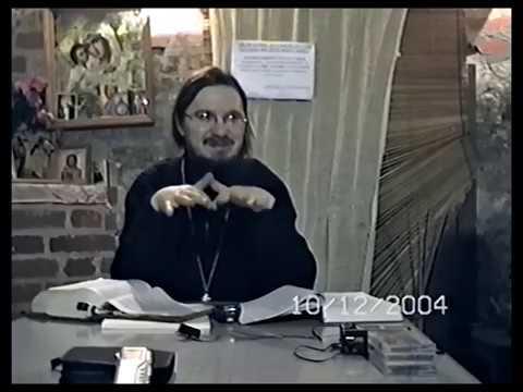 2 Откровение Апостола Иоанна Богослова Толкование СщМч Даниила Сысоева