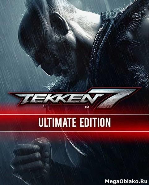 TEKKEN 7 - Ultimate Edition (2017-2020/RUS/ENG/MULTi13/RePack by xatab)