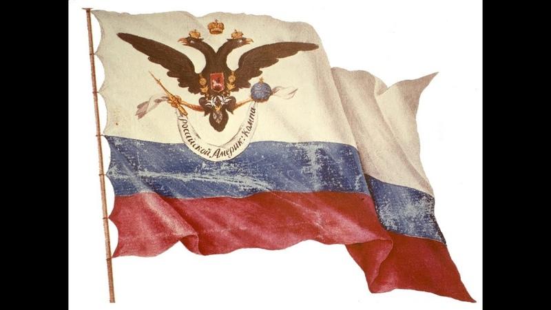 Геральдика РФ и российско американская компания18 19 века