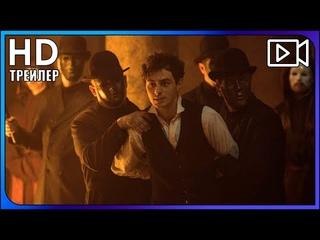 Бендер: Золото империи – Трейлер HD (16+) [Фильм 2021]