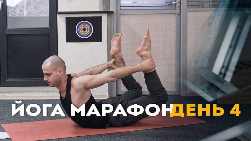 Утренний Йога марафон Четвёртый день Артур Паталах