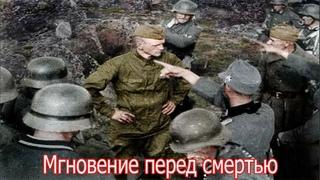 Мгновение перед смертью , фото советских солдат