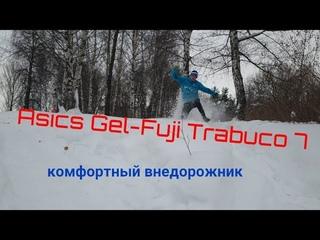 Купил и проверил новые кроссовки Asics Gel-Fuji Trabuko 7