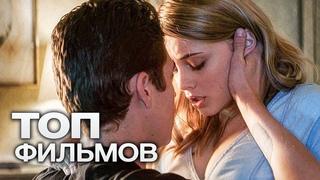 10 ФИЛЬМОВ, В КОТОРЫЕ ЗАБЫЛИ ДОБАВИТЬ HAPPY END!