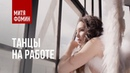 Митя Фомин - Танцы на работе Премьера клипа 2019