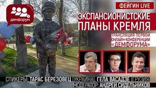 Экспансионистские планы Кремля.