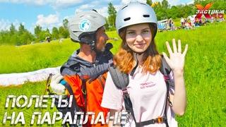 Полеты на параплане с инструктором в Калужской области! Летает - Хортова Дарья! Крутые эмоции! :3