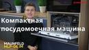 Компактная посудомоечная машина MAUNFELD MLP 06 IM Видеообзор
