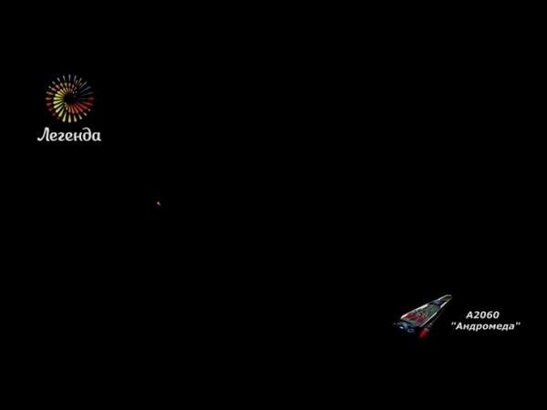 А2060 Ракеты Андромеда