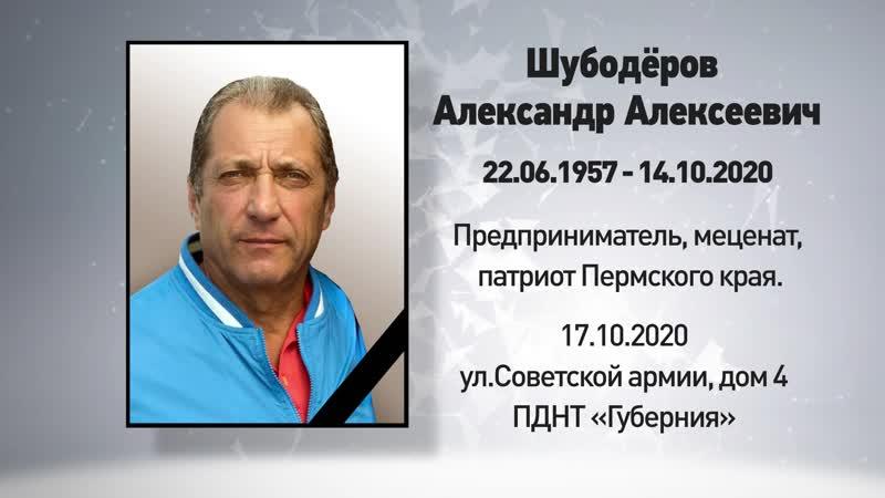 В память Александра Алексеевича Шубодерова