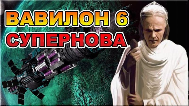 Вавилон 6 Пролог Супернова фанатский аудио сериал