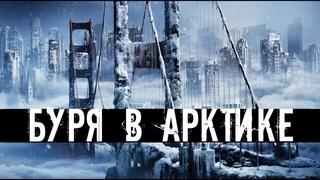 """НЕРЕАЛЬНО КРУТОЙ ФИЛЬМ! """"Буря в Арктике"""" Зарубежные фильмы, боевики, детективы."""