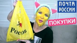 Покупки ПОЧТА РОССИИ/ Я в ВОСТОРГЕ/ Silena Shopping Live