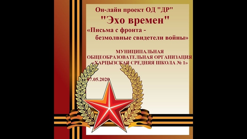 Проект ОД ДР Эхо времен СШ № 1 Харцызск Письма с фронта безмолвные свидетели войны