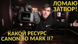 """Рубрика """"Эксперимент""""! Ресурс затвора Canon 6D Mark II! Сколько продержался?"""