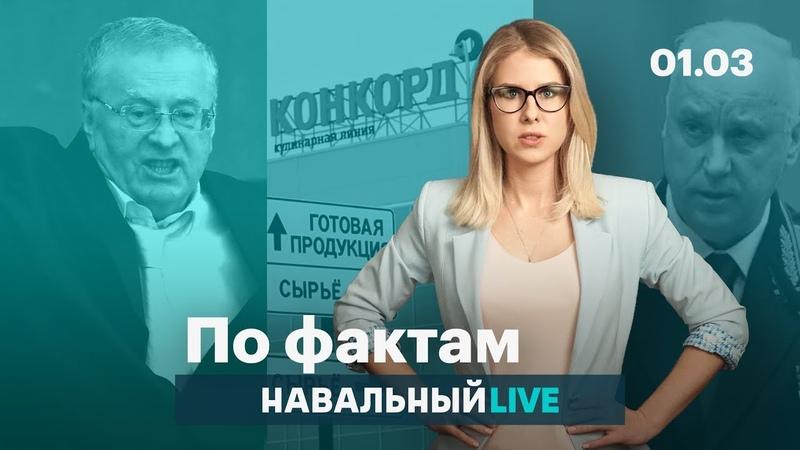 🔥 Суд с поваром Путина Бастрыкин и оправдания Богатства Жириновского
