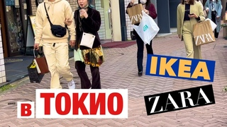 Шоппинг в Токио. Японские ZARA и IKEA.
