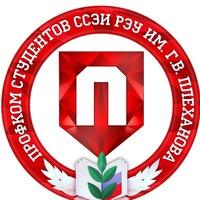 Логотип Профком студентов ССЭИ РЭУ им. Г.В. Плеханова