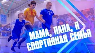 """""""Мама, Папа, Я - спортивная семья!"""""""