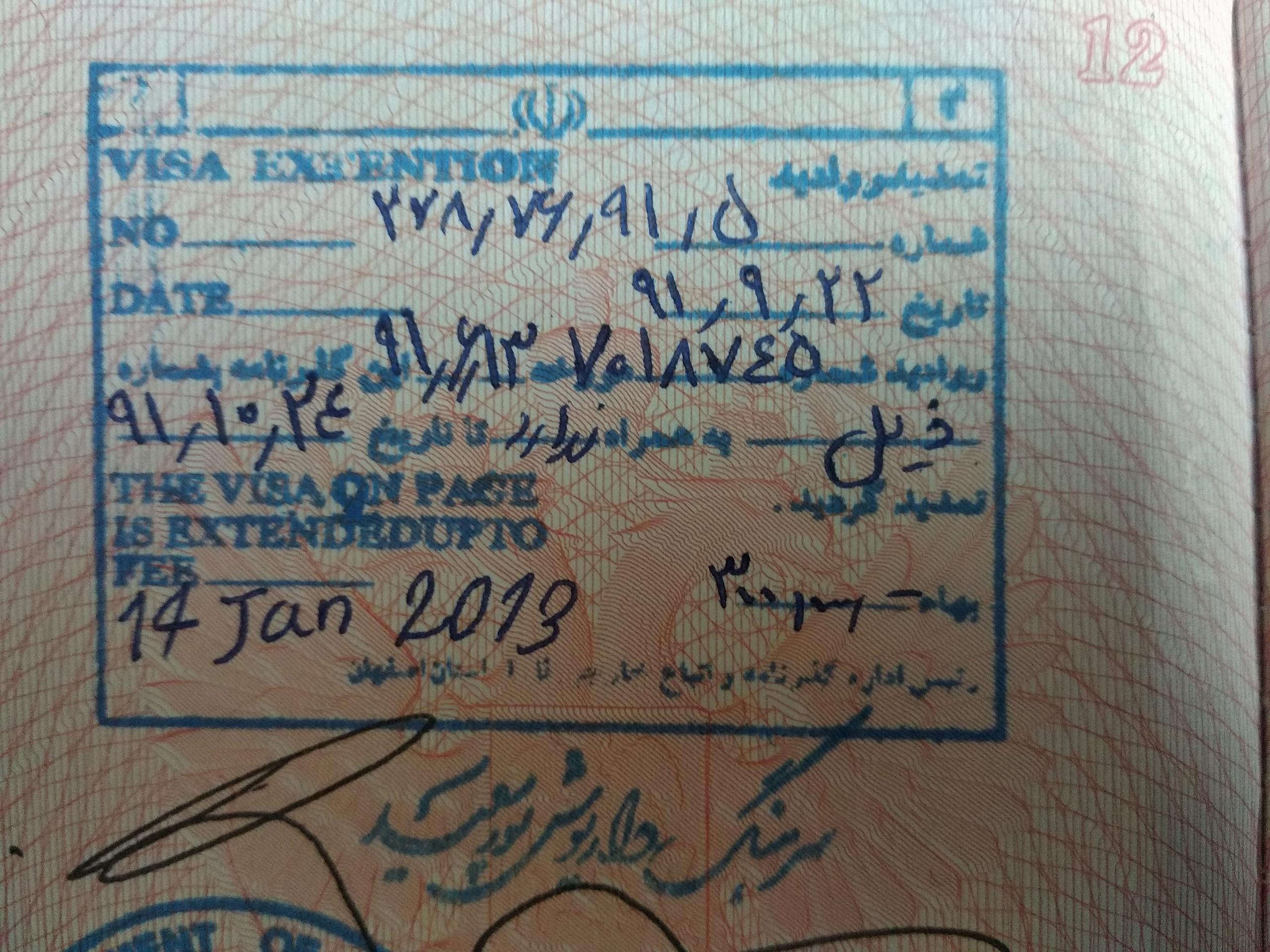 Штамп о продлении иранской визы