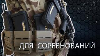 Страйкбольное снаряжение для соревнований пo SPEEDSOFT и BATTLE ARENA