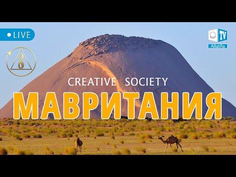 Мавритания Созидательное общество Allatraunites