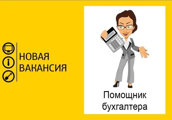 Вакансии помощник бухгалтера люберецкий район ищу работу в иркутске бухгалтером