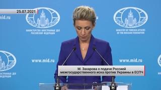 М. Захарова о подаче Россией межгосударственного иска против Украины в ЕСПЧ. Актуально.