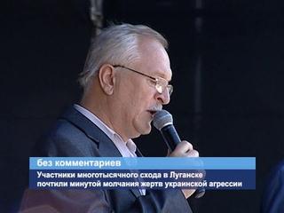 ГТРК ЛНР. Участники многотысячного схода почтили минутой молчания жертв украинской агрессии