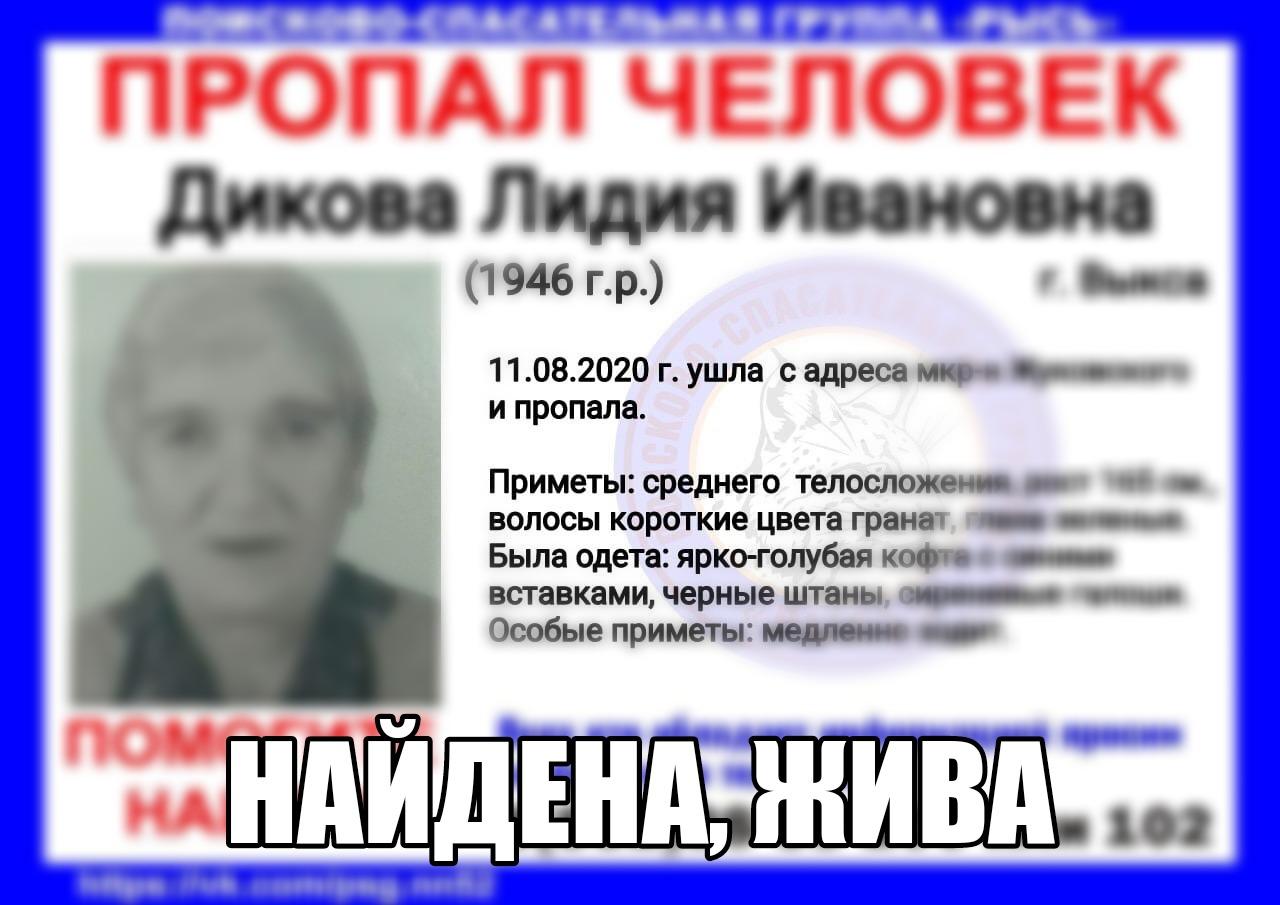 Дикова Лидия Ивановна, 1946 г.р., г. Выкса