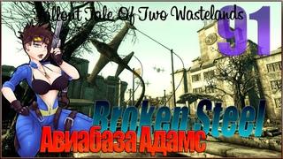 Fallout Tale of Two Wastelands #91 Авиабаза Адамс / Broken Steel
