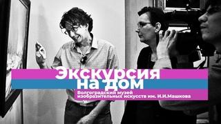 """Экскурсия на дом"" от музея Машкова и МТВ"